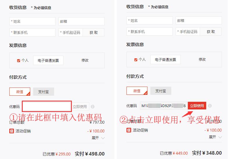 CorelDRAW中文网站优惠码使用教程