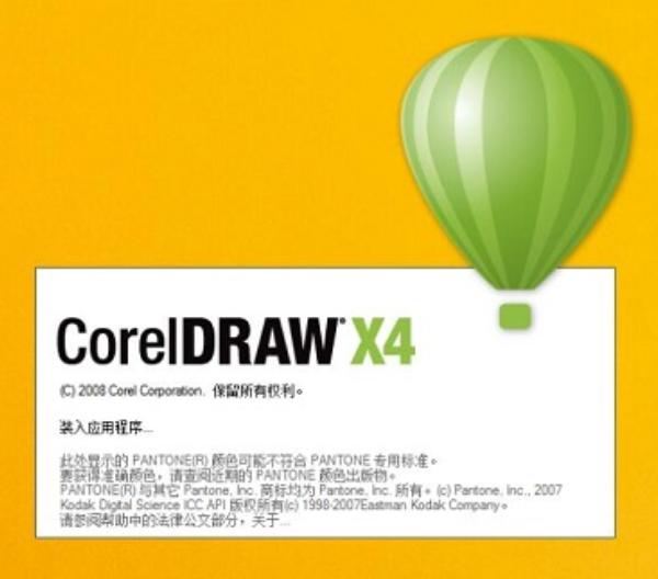 CorelDRAW X4打不开