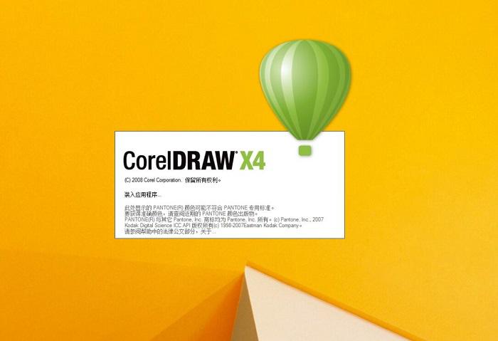 CorelDRAW x4提示非法软件,产品被禁用解决方法教程