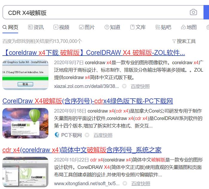 CDR X4破解版搜索结果