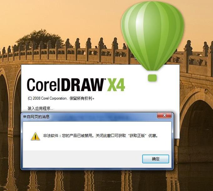 CorelDRAW X4提示非法软件产品被禁用解决方法教程