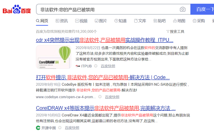 网络搜索x4禁用结果