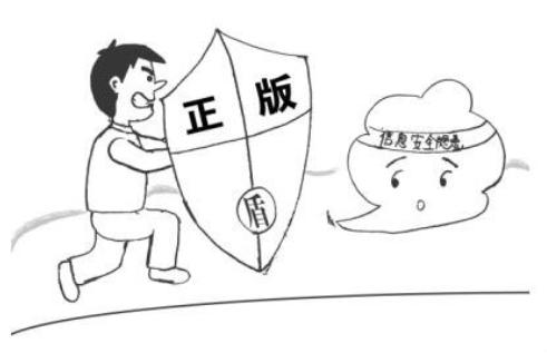 正版宣传漫画