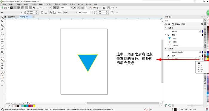 右键点击黄色为三角形外轮廓设置颜色