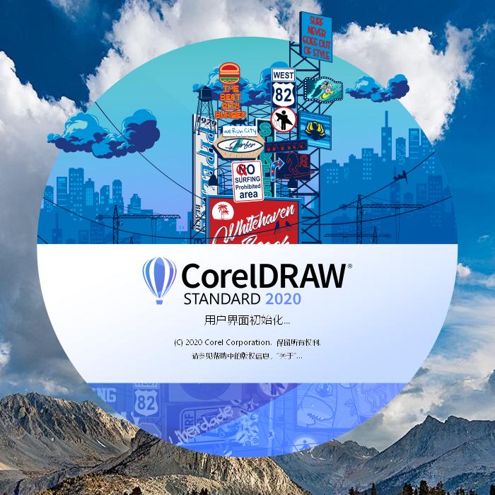 CorelDRAW Standard 2020全新版本上线