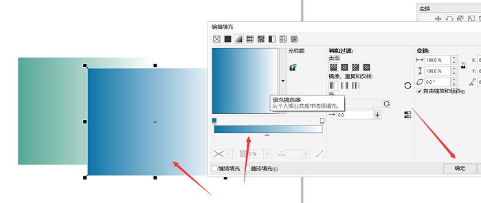 如何使用CorelDRAW中的底纹填充透明度工具