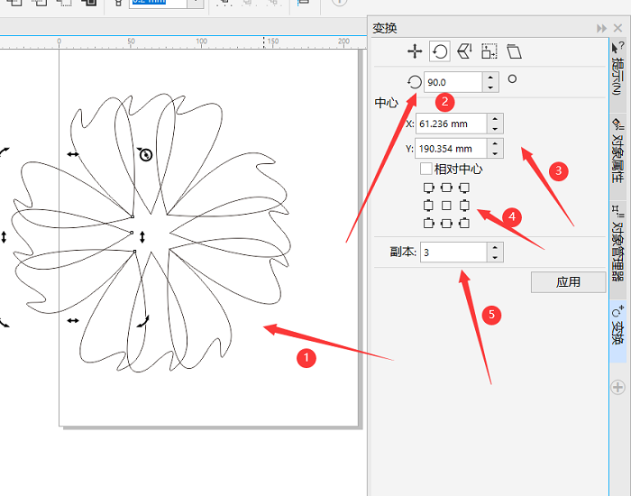 对花瓣进行变换操作