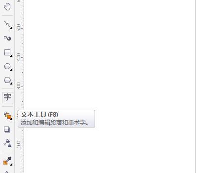 CorelDRAW文本工具