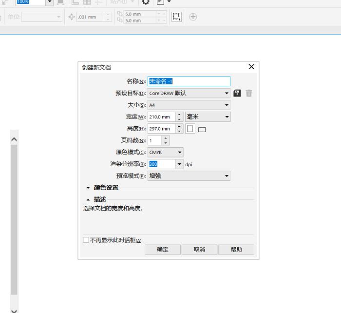 新建cdr文档