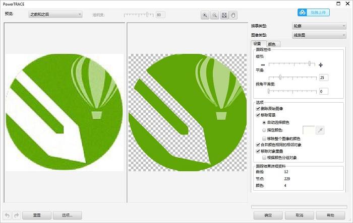 CorelDRAW转换预览窗口