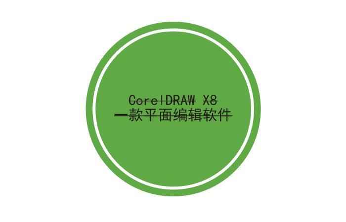 CorelDRAW删除线效果