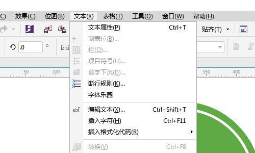 CorelDRAW文本属性框