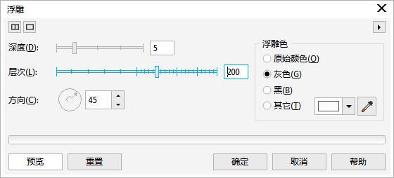 CorelDRAW浮雕效果参数设置