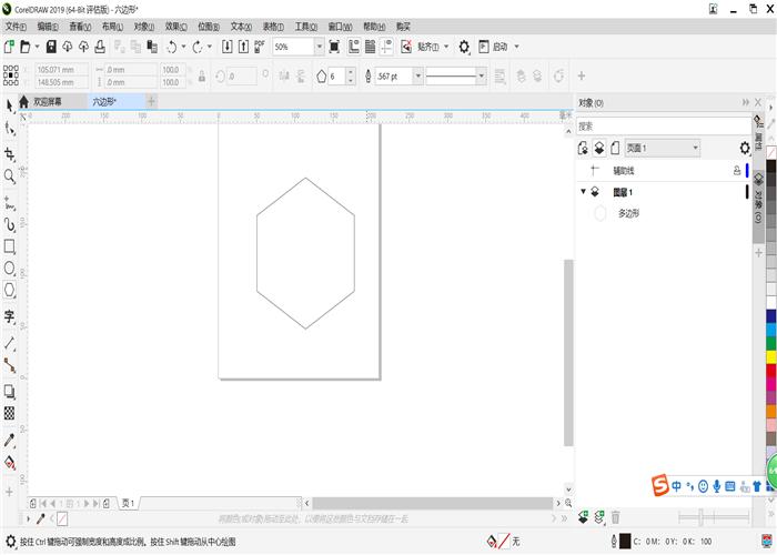 CorelDRAW基础教程——六边形环制作
