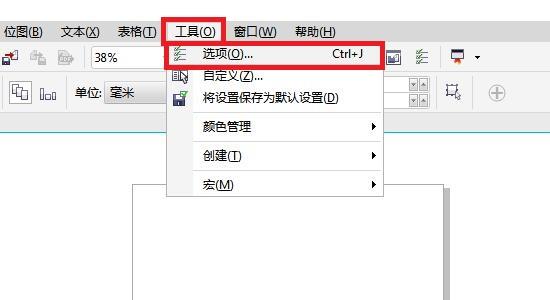 【工具】→【选项】