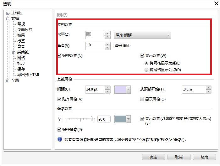 文档网格设置