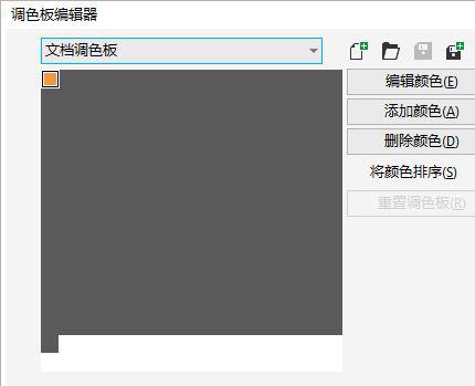 如何保存与使用CorelDRAW自定义的调色板
