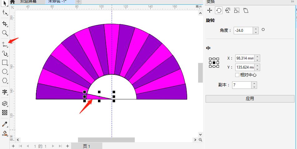 图 6:小半圆添加颜色