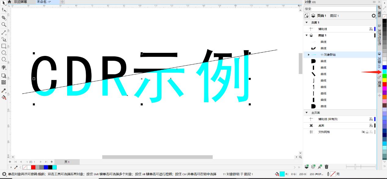 图6:为文字下部分填充颜色