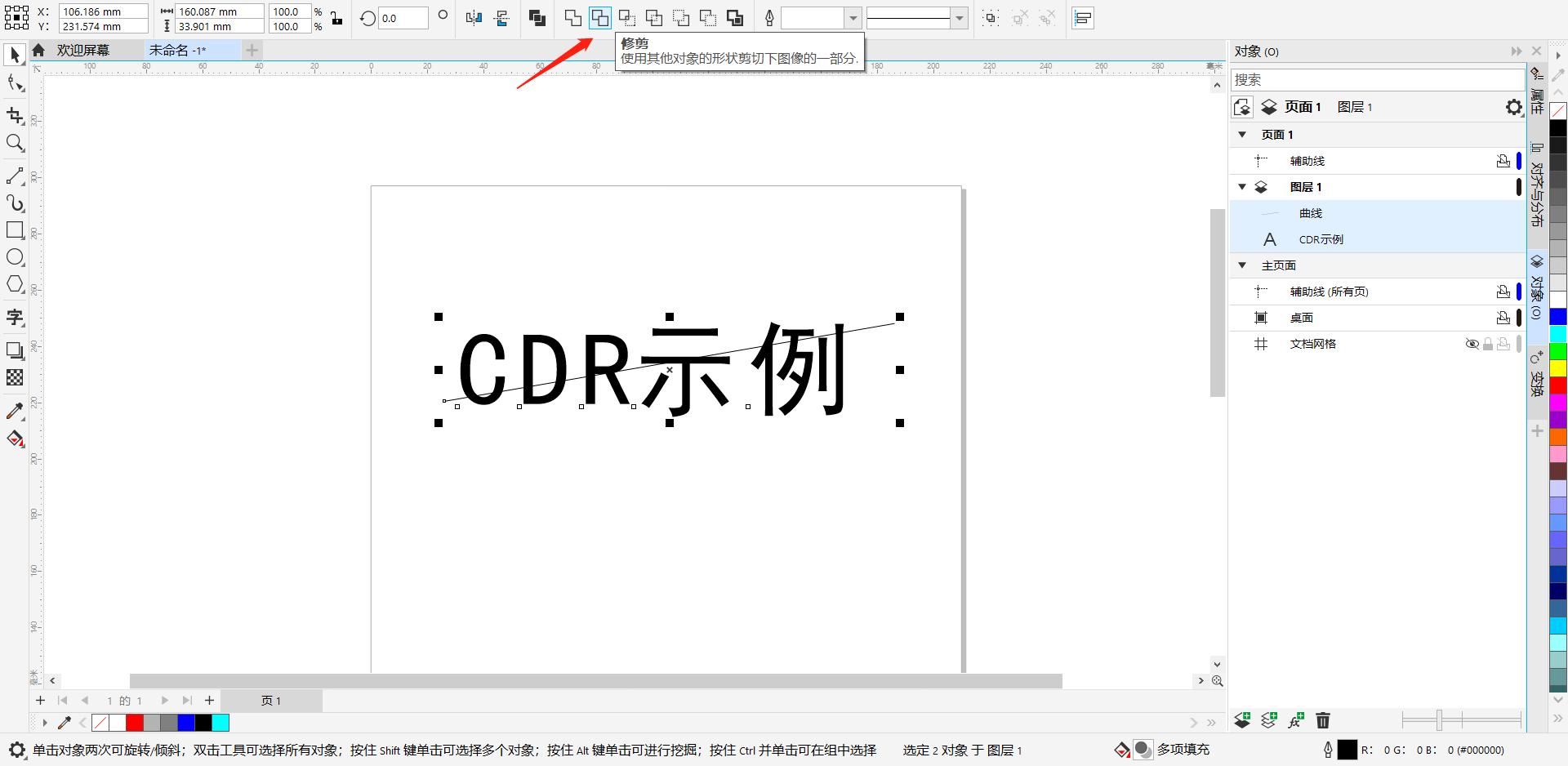 图3:修剪文字