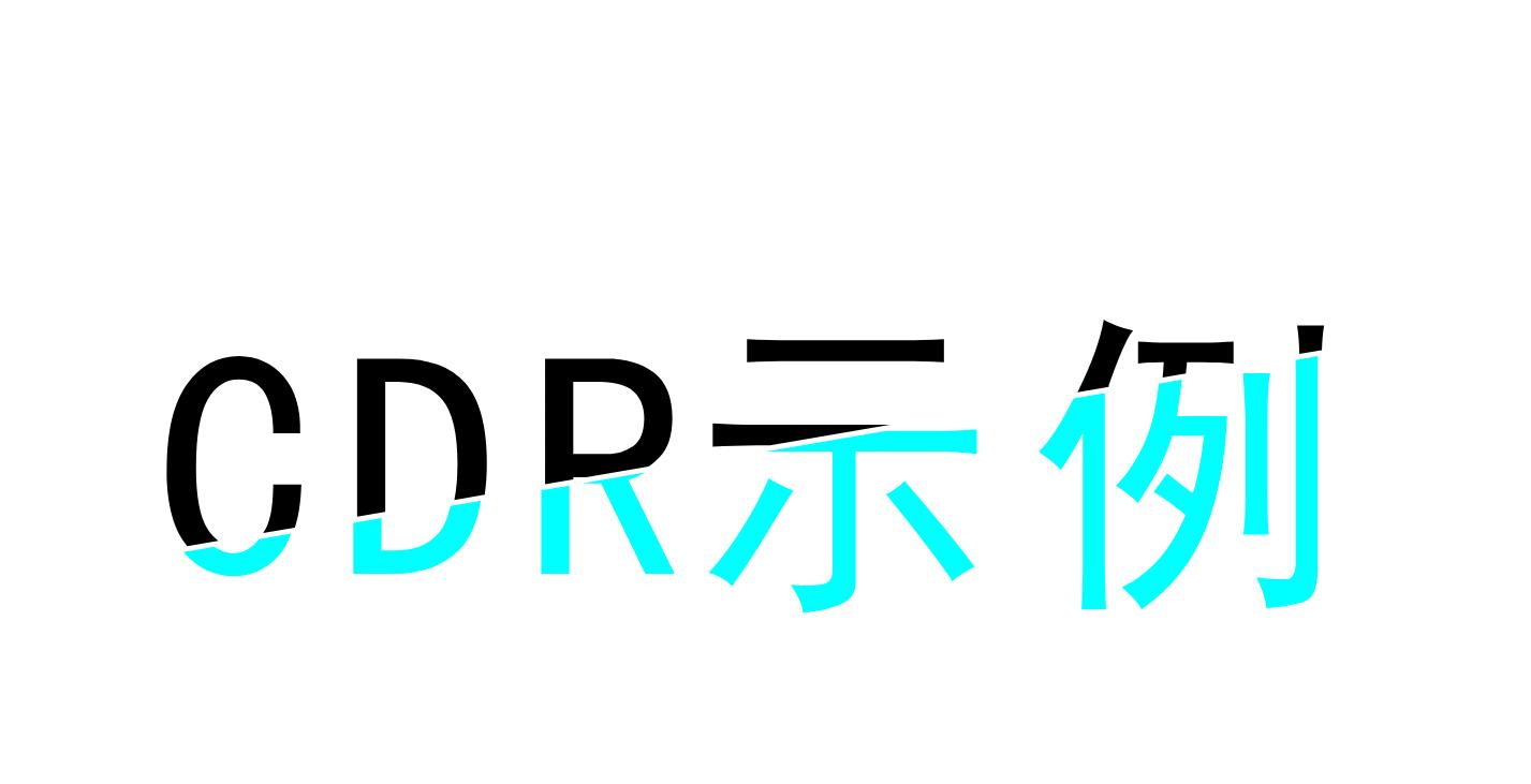 图7:分割文字效果