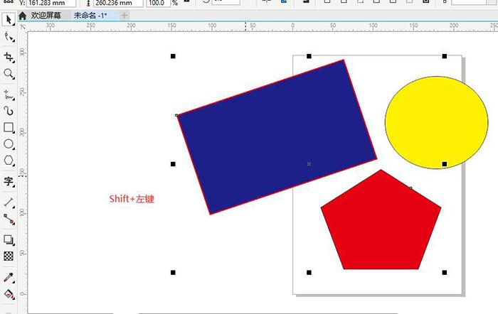 图14:Shift点选