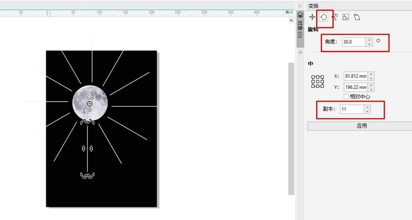 图12:变换2点线