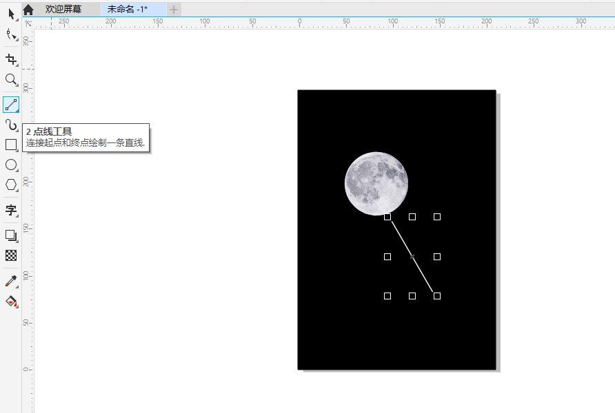 图10:绘制2点线