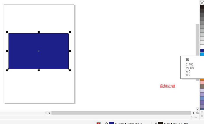 图7:左键填充