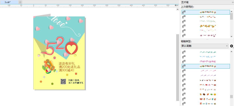 图9:添加花朵装饰