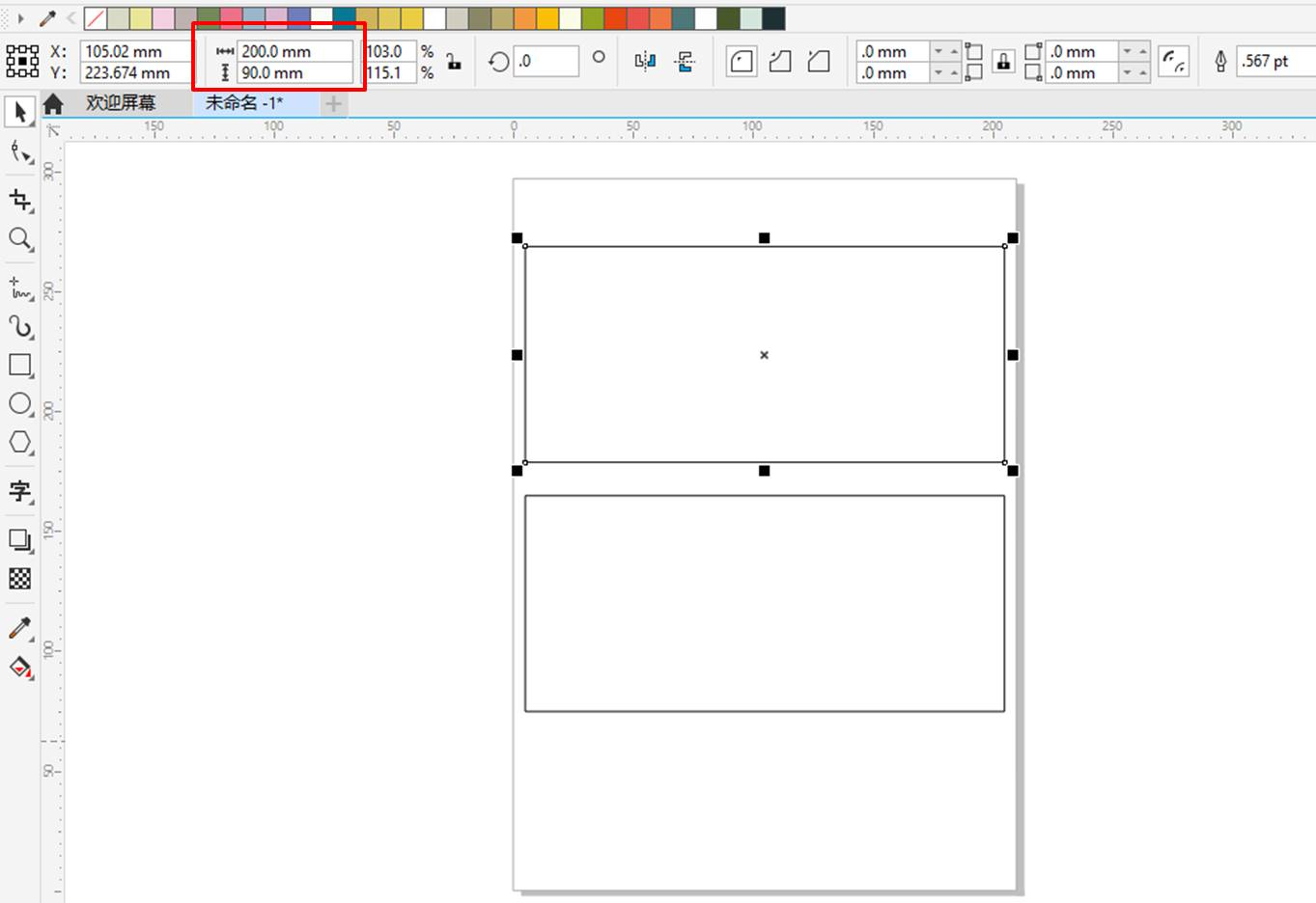 图2:创建矩形