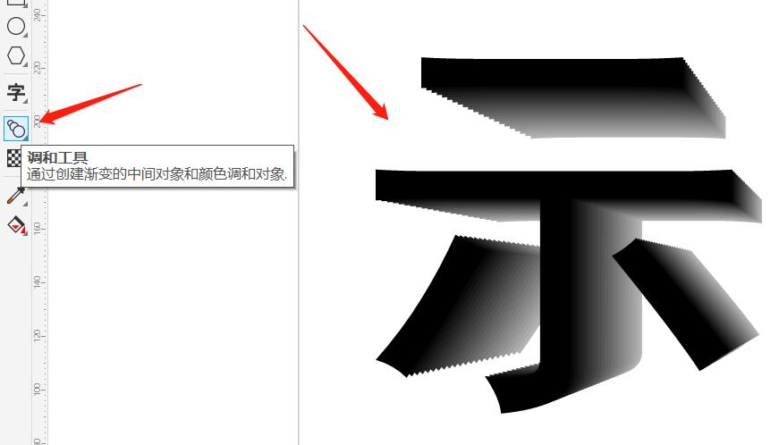 图4:调和两个文字效果