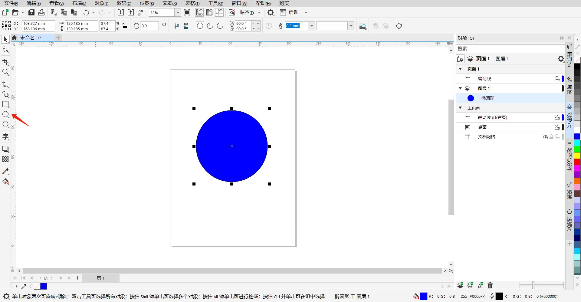 图1:绘制圆形