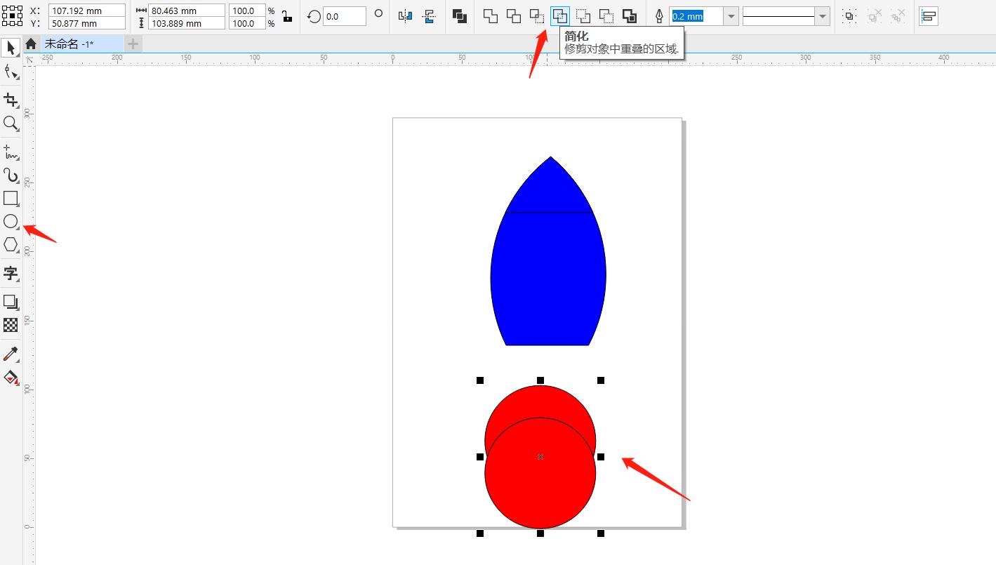 图6:绘制侧边尾翼