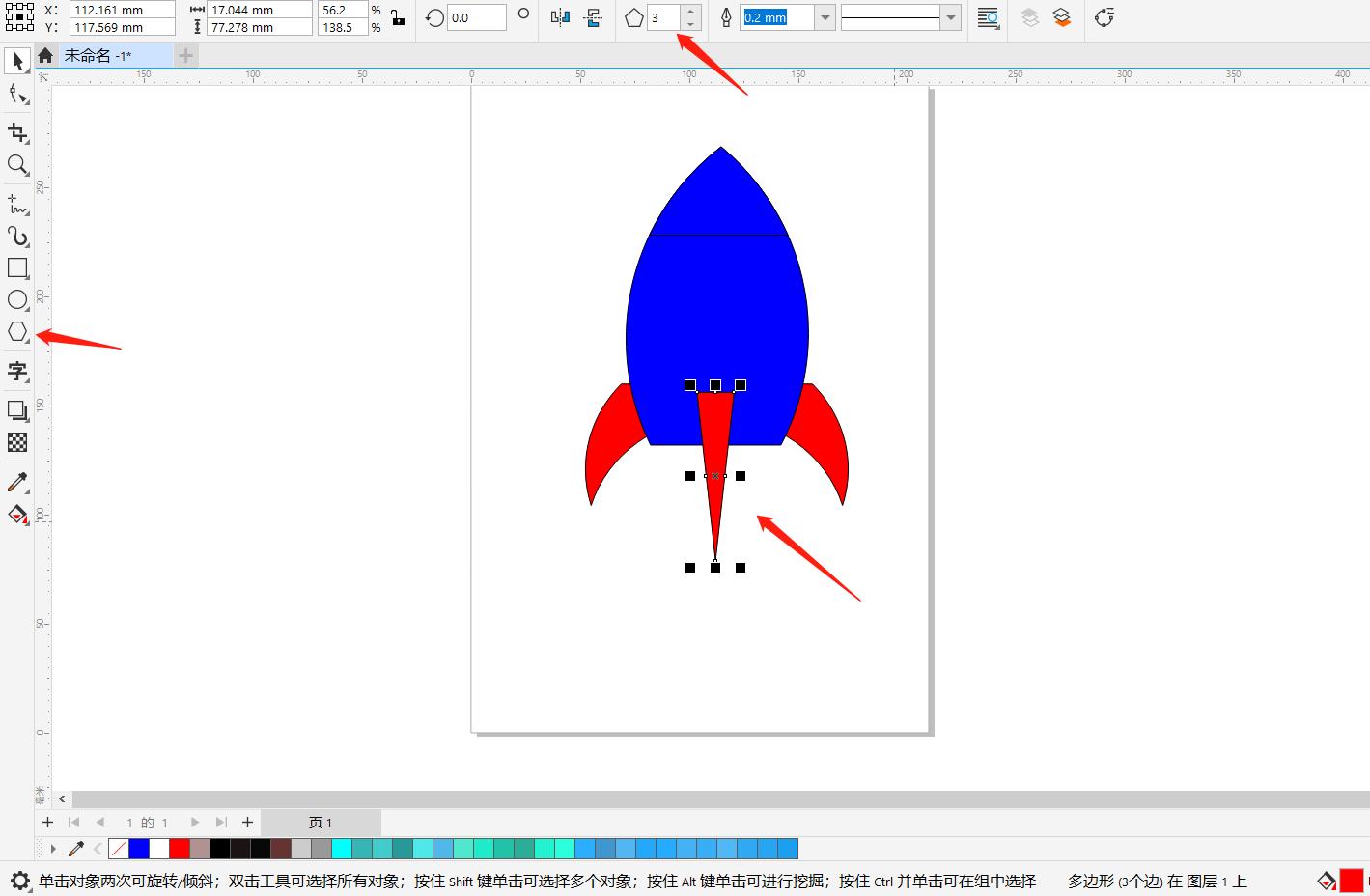 图8:绘制三角形