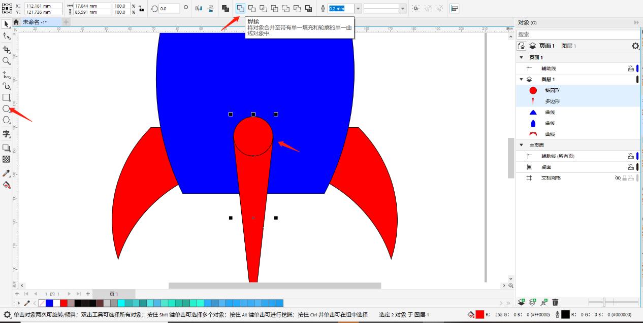 图9:火箭的前尾翼