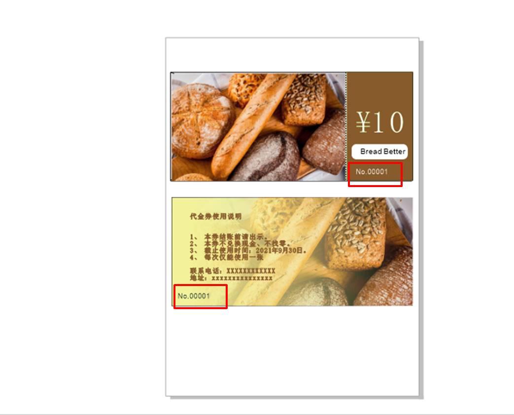 图13:添加代金券编码