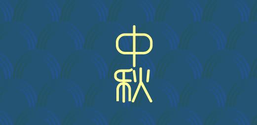 图6:字体设计