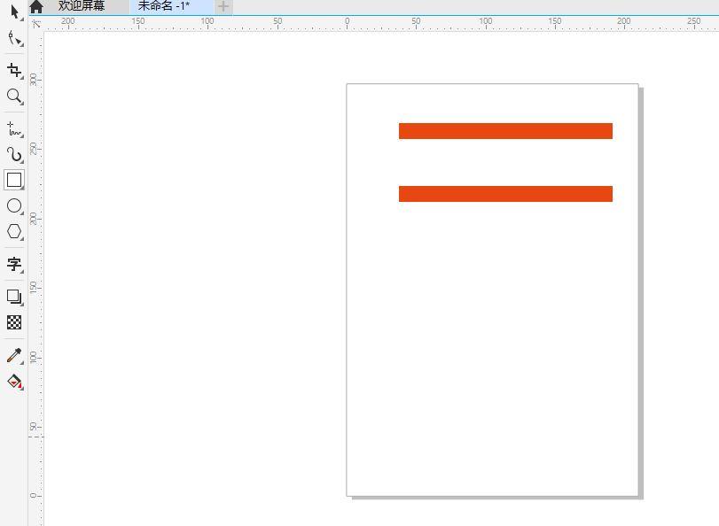 图2:绘制矩形