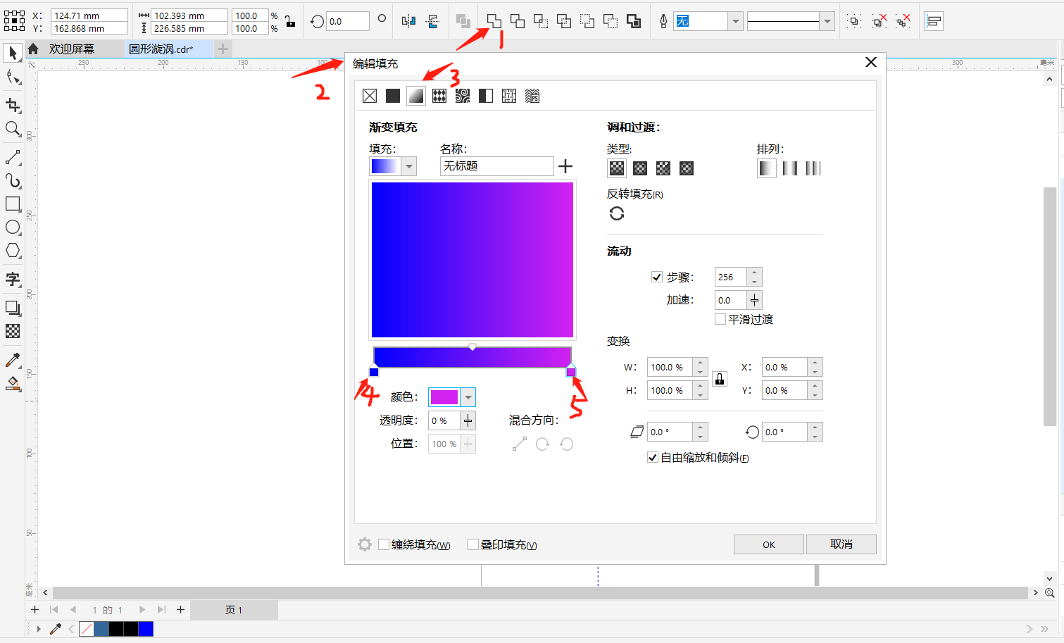 图8:调整渐变颜色