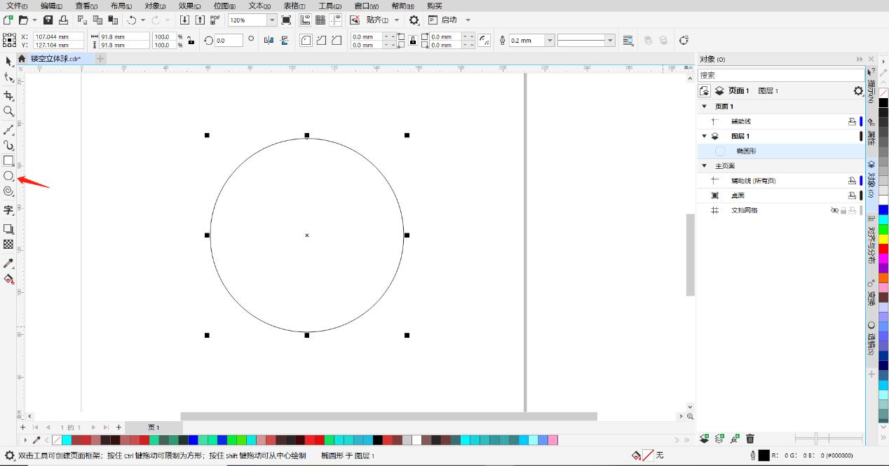 图1:绘制正圆形