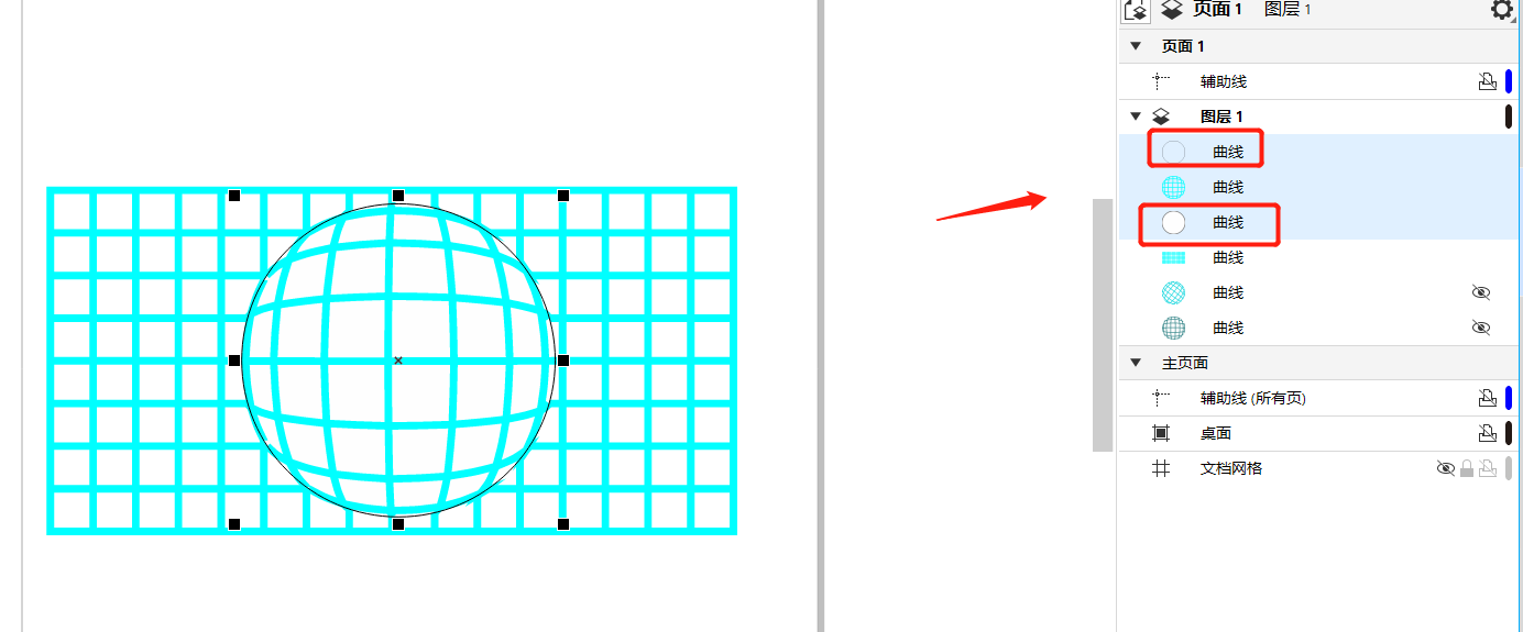 图7:拆分图层