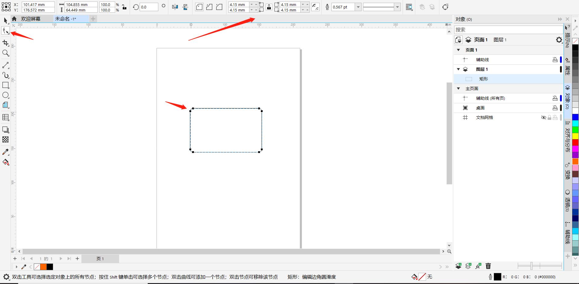 图2:设置圆角