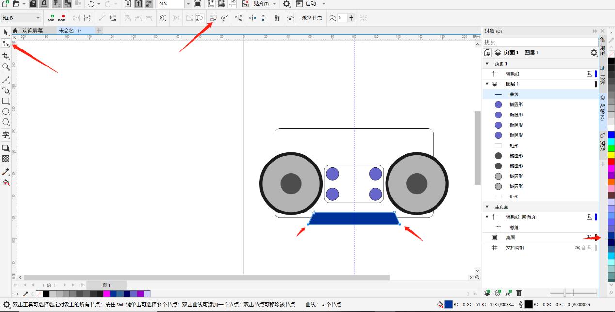 图8:收音机底座绘制
