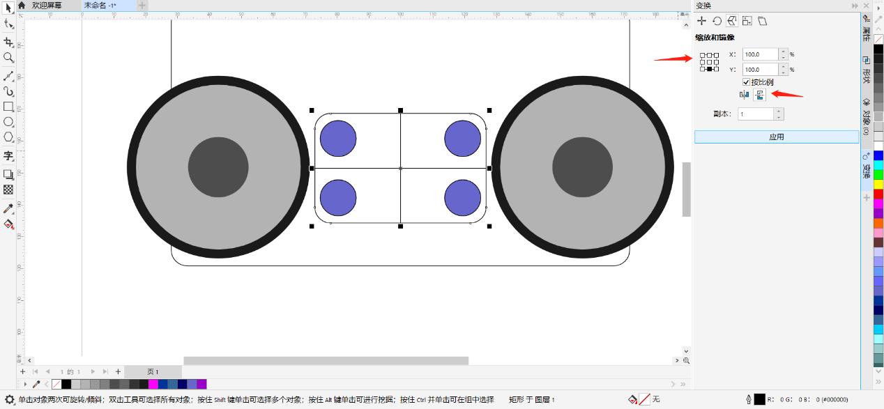 图7:通过镜像功能获得的4个圆形