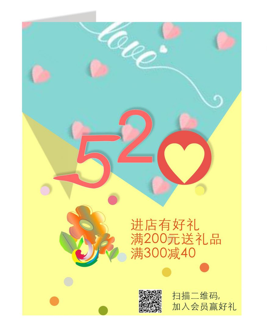 图1:520活动海报