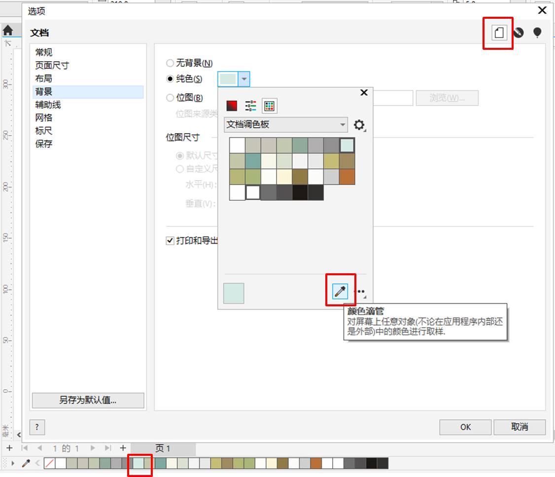 图6:调整画布的颜色