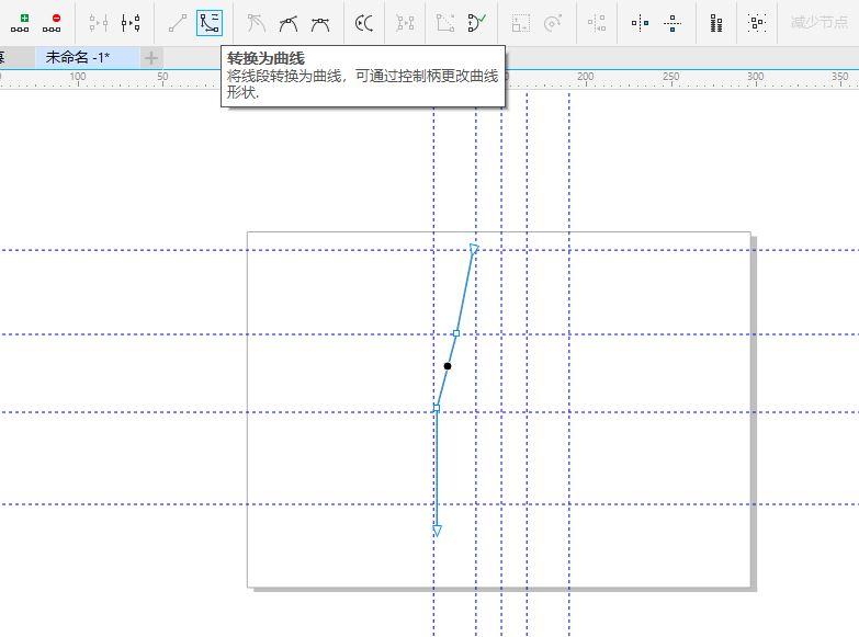 图7:将线条2转换为曲线