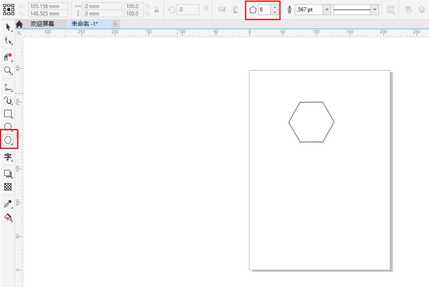 图2:绘制六边形