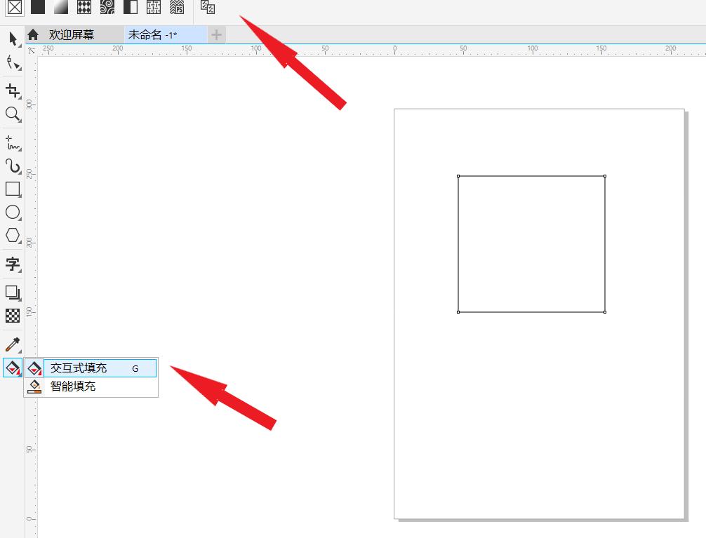 图片2:交互式填充